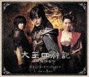 《送料無料》久石譲(音楽)/太王四神記 オリジナル・サウンドトラック Vol.1(CD)