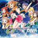 《送料無料》(ゲーム・ミュージック) LEGEND of DIVA(CD)