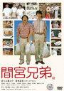 間宮兄弟(通常版)(DVD) ◆20%OFF!