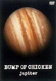 BUMP OF CHICKEN/jupiter(DVD)