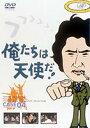 俺たちは天使だ! VOL.4(DVD) ◆20%OFF!