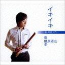 藤原道山(尺八) / イキイキ -新・呼吸入門- [CD]