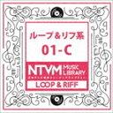 日本テレビ音楽 ミュージックライブラリー 〜ループ&リフ系 01-C [CD]