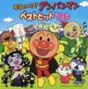 《送料無料》それいけ!アンパンマン ベストヒット'06(CD)