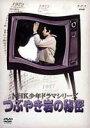 �'Ԃ₫��̔閧 NHK���N�h���}�V���[�Y(DVD)
