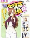 生徒会役員共 OVA [Blu-ray]