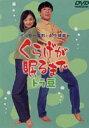 イッセー尾形と永作博美のくらげが眠るまで 2 トラ豆(DVD) ◆20%OFF!