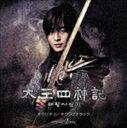 《送料無料》久石譲(音楽)/太王四神記 オリジナル・サウンドトラック Vol.2(CD+DVD)(CD)