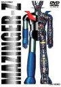 最大40%OFF!東映まつり!★マジンガー the MOVIE 永井豪スーパーロボットBOX Compact (初回限...