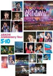 嵐/ARASHI Anniversary Tour 5×10(DVD)