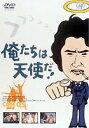 俺たちは天使だ! VOL.5(DVD) ◆20%OFF!