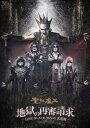 聖飢魔II/地獄の再審請求 -LIVE BLACK MASS 武道館-(DVD)