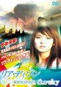 トラフィック イン ザ スカイ(リア・ディゾン主演)(DVD) ◆20%OFF!