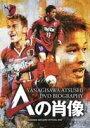 柳沢敦DVD バイオグラフィーAの肖像 ◆20%OFF!