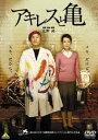 アキレスと亀(DVD) ◆20%OFF!