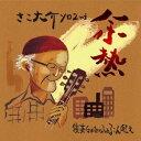 CD - さこ大介/余熱(CD)