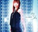 愛内里菜/空気(CD)