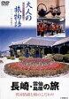 大人の旅物語 長崎・雲仙・島原の旅(DVD)