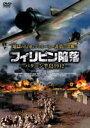 フィリピン陥落(DVD) ◆20%OFF!
