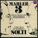 《送料無料》ショルティ/シカゴ響/マーラー:交響曲第3番、他 ※再発売(CD)