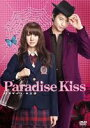 パラダイス・キス(DVD)