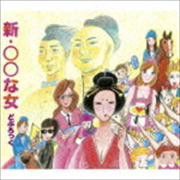 <strong>どぶろっく</strong> / 新・○○な女 [CD]