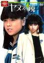 《送料無料》ヤヌスの鏡 DVD-BOX 前編(DVD)