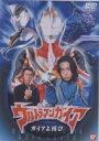 ウルトラマンガイア ガイアよ再び(DVD) ◆20%OFF!