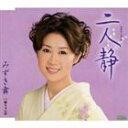 みずき舞/二人静 C/W帰りゃんせ(CD)
