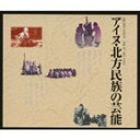 《送料無料》アイヌ・北方民族の芸能(CD)