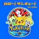 ベッキー(&ポケパークKIDS合唱団)/ハロー!サンキュー!(CD)