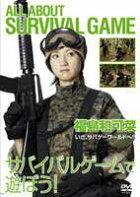 サバイバルゲームで遊ぼう!〜All About Survival Game〜