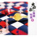 大和楽 舞踊特選 1 おちょぼ(CD)
