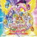 《送料無料》高梨康治(音楽)/映画スイートプリキュア♪とりもどせ!心がつなぐ奇跡のメロディ♪ オリジナル・サウンドトラック(CD)