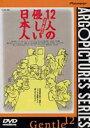 12人の優しい日本人(DVD) ◆20%OFF!