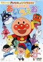 それいけ!アンパンマンのひらがなあそび はじめてのあいうえお(DVD) ◆25%OFF!