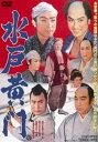 水戸黄門(DVD)