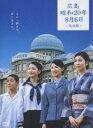 TBSテレビ50周年 涙そうそうプロジェクト ドラマ特別企画 広島・昭和20年8月6日(DVD) ◆20%OFF!