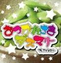 プレアデスマリー/おつかれさまデスマリー(CD)