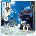 (ドラマCD) 日常のつぶやき系日めくりドラマCD その2(CD)