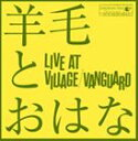羊毛とおはな/LIVE AT VILLAGE VANGUARD(CD)