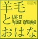 羊毛とおはな/LIVE AT VILLAGE VANGUARD(CD)