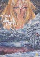 宇宙戦艦ヤマト 3 DVDメモリアルBOX(DVD)