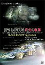 JPS LOTUS 栄光の軌跡 BLACK BEAUTY 1973 SEASON(DVD)