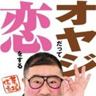 <strong>芋洗坂係長</strong> / オヤジだって恋をする(CD+DVD) [CD]