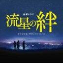 河野伸(音楽)/TBS系金曜ドラマ 流星の絆 オリジナル・サウンドトラック(CD)
