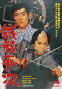 銭形平次(DVD)
