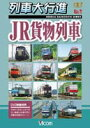 列車大行進 貨物列車(DVD) ◆20%OFF!