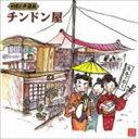 日本の大道芸 チンドン屋(CD)