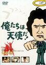 【スペシャるプライス】 俺たちは天使だ! VOL.7(DVD) ◆25%OFF!